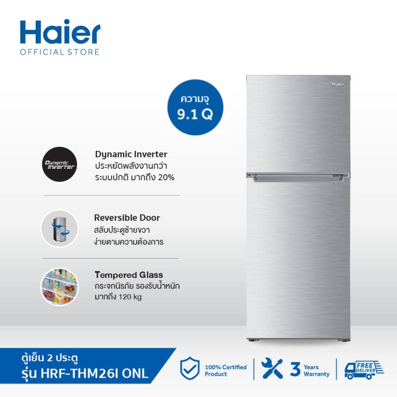 【5.5 best deal】Haier ตู้เย็น 2 ประตู Inverter ความจุ 9.1 คิว รุ่น HRF-THM26I ONL, Dynamic Inverter, Reversible Door, Tempered Glass