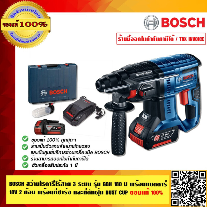 Bosch GBH 3-28 DFR Professional Rotary Hammer with SDS-Plus 110v