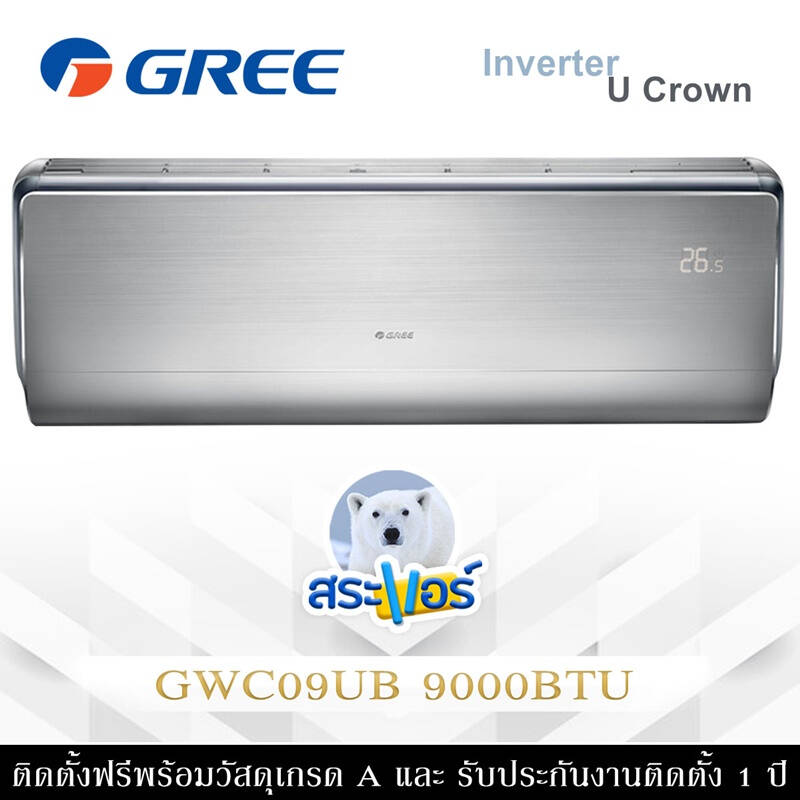 แอร์ GREE⛄️U Crown Inverter